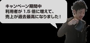 cd-shinjuku-voice2